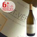 【送料無料】6本セット サン ヴェラン[2015]ゼリティエール デュ コント ラフォン(白ワイン ブルゴーニュ)