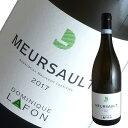 ムルソー ブラン[2017]ドミニク ラフォン(ブルゴーニュ 白ワイン)