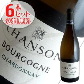 【送料無料】6本セット ブルゴーニュ シャルドネ[2016]シャンソン(白ワイン ブルゴーニュ)