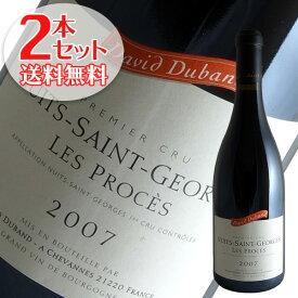 【送料無料】2本セット ニュイ サン ジョルジュ1級レ プロセ[2007]ダヴィド デュバン(赤ワイン ブルゴーニュ)