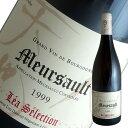 ムルソー[1999]ルー デュモン レア セレクション(白ワイン)