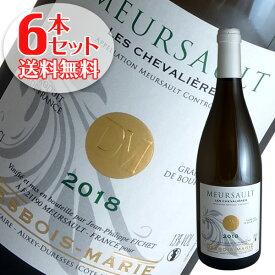 【送料無料】6本セット ムルソー シュヴァリエール[2017]デボワ マリー(白ワイン ブルゴーニュ)