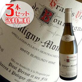 【送料無料】3本セット ピュリニー モンラッシェ[2018]ポール ペルノ(白ワイン ブルゴーニュ)