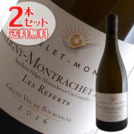 【送料無料】2本セット ピュリニー モンラッシェ1級レ ルフェール[2016]バシュレ モノ(白ワイン)