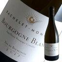 ブルゴーニュ ブラン[2017]バシュレ モノ(白ワイン ブルゴーニュ)