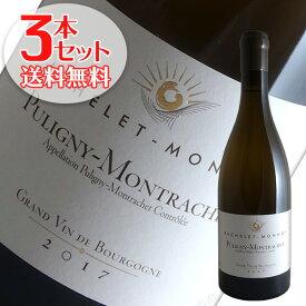 【送料無料】3本セット ピュリニー モンラッシェ[2017]バシュレ モノ(白ワイン ブルゴーニュ)