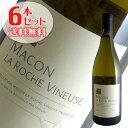 【送料無料】6本セット マコン ラ ロッシュ ヴィヌーズ ブラン[2016]オリヴィエ メールラン(白ワイン)