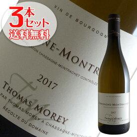【送料無料】3本セット シャサーニュ モンラッシェ ブラン[2017]トマ モレ(白ワイン ブルゴーニュ)