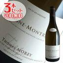 【送料無料】3本セット シャサーニュ モンラッシェ ブラン[2018]トマ モレ(白ワイン ブルゴーニュ)