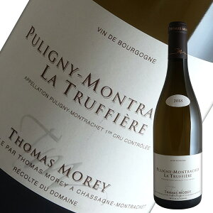 ピュリニー モンラッシェ1級ラ トリュフィエール[2018]トマ モレ(白ワイン ブルゴーニュ)