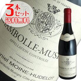 【送料無料】3本セット シャンボール ミュジニー[1997]ダニエル モワンヌ ユドロ(赤ワイン ブルゴーニュ)