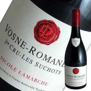 ヴォーヌ ロマネ1級スショ[2018]ニコル ラマルシュ(赤ワイン ブルゴーニュ)