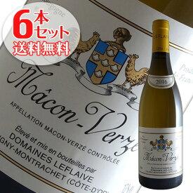 【送料無料】6本セット マコン ヴェルゼ[2016]ルフレーヴ(白ワイン ブルゴーニュ)