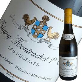 ピュリニー モンラッシェ1級レ ピュセル[2018]ルフレーヴ(白ワイン ブルゴーニュ)