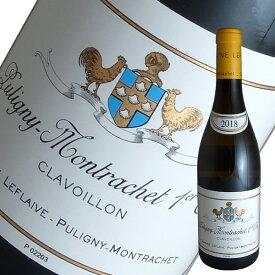 ピュリニー モンラッシェ1級クラヴァイヨン[2018]ルフレーヴ(白ワイン ブルゴーニュ)
