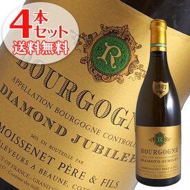 【送料無料】4本セット ブルゴーニュ ブラン ディアマン ジュビレ[1997]ルモワスネ(白ワイン)