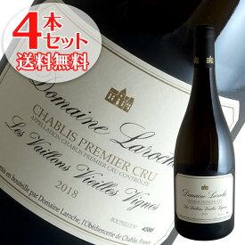 【送料無料】4本セット シャブリ1級レ ヴァイヨン ヴィエーユ ヴィーニュ[2018]ラロッシュ(白ワイン ブルゴーニュ)