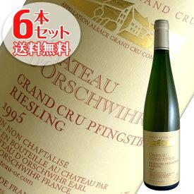 【送料無料】6本セット リースリング特級フィンスベルグ[1995]シャトー ドルシュヴィール(白ワイン アルザス)