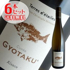 【送料無料】6本セット キュヴェ ギョタク[2018]テール デ トワール(ミットナット)(白ワイン フランス)