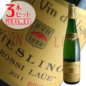 【送料無料】3本セット リースリング グロシ ローイ[2011]ヒューゲル(白ワイン アルザス)