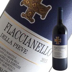 フラッチャネッロ デッラ ピエヴェ[2015]フォントディ(赤ワイン イタリア)