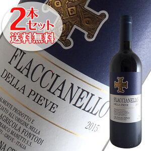 【送料無料】2本セット フラッチャネッロ デッラ ピエヴェ[2015]フォントディ(赤ワイン イタリア)