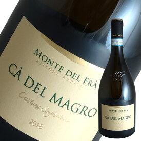 クストーザ スペリオーレ カ デル マーグロ[2017]モンテ デル フラ(白ワイン イタリア)