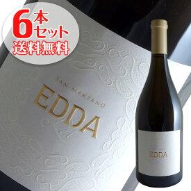 【送料無料】6本セット エッダ[2018]サン マルツァーノ(白ワイン イタリア)
