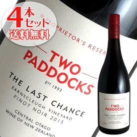 【送料無料】4本セット ザ ラスト チャンス ピノ ノワール[2015]トゥー パドックス(赤ワイン ニュージーランド)