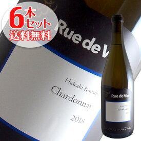 【送料無料】6本セット シャルドネ[2018]リュー ド ヴァン(白ワイン 日本)