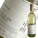 グリド甲州[2018]グレイスワイン中央葡萄酒(白ワイン 日本)