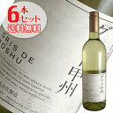 【送料無料】6本セット グリド甲州[2019]グレイスワイン中央葡萄酒(白ワイン 日本)