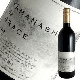 YAMANASHI de GRACE(ヤマナシ ド グレイス)[2019]グレイスワイン中央葡萄酒(赤ワイン 日本)