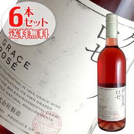 【送料無料】6本セット グレイス ロゼ[2020]グレイスワイン中央葡萄酒(ロゼワイン 日本)