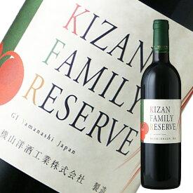 【ポイント5倍 最大22倍 12/1限定】キザン ファミリーリザーブ[2018]機山洋酒工業(赤ワイン 日本)