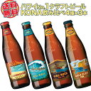 【ポイント3倍 最大27倍 12/5限定】【送料無料】ハワイアンビール12本セット(C) ハワイNo1クラフトビール コナビール限定品含む4種飲み比べ ゴールド クリフ IPA入り