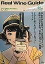 リアルワインガイド66号「白ワイン特集」