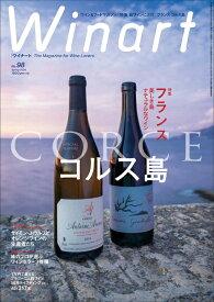 ワイナート98号【美しき島 ナチュラルなワイン フランス コルス島】