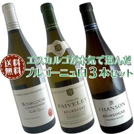 【送料無料】ブルゴーニュ白ワイン3本セット(A) コスパ抜群の優良生産者を厳選