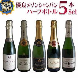 【送料無料】シャンパン ハーフボトル5本セット 有名メゾンを豪華飲み比べ