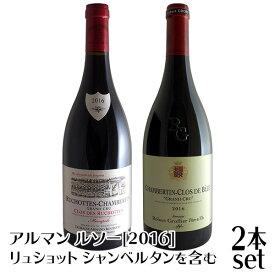 アルマン ルソー[2016]リュショット シャンベルタンを含む2本セット(赤ワイン ブルゴーニュ)