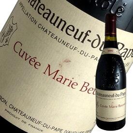 シャトーヌフ デュ パプ キュヴェ マリー ブーリエ[1991]アンリ ボノー(赤ワイン ローヌ)【ラベル汚れあり】