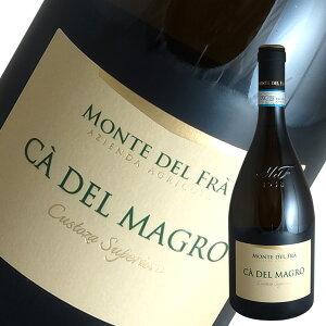 クストーザ スペリオーレ カ デル マーグロ[2019]モンテ デル フラ(白ワイン イタリア)