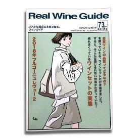 リアルワインガイド73号「ワインセットの実態」