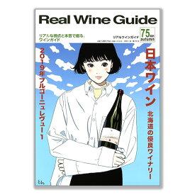 リアルワインガイド75号「日本ワイン 北海道の優良ワイナリー」