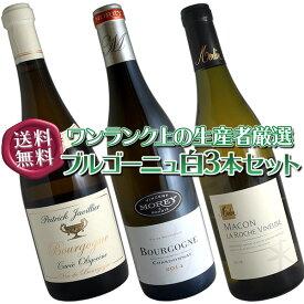 【送料無料】ブルゴーニュ白ワイン3本セット(B)ワンランク上の作り手を厳選
