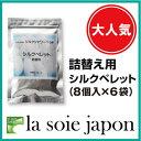 Lasoie-silk-pellet_1