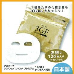 アスターナ3GFフェイスマスクプレミアム120枚(40枚入×3P)(EGFマスクFGFIGFフェイスパックシートマスクパック保湿化粧水日本製Asturna)(送料無料)