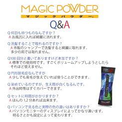 (選べる2個セット)マジックパウダー50g(約100回分)(まとめ買い薄毛隠し薄毛カバー円形脱毛男性,女性用MAGICPOWDERギフトプレゼント)(送料無料)