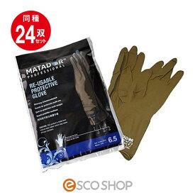 マタドールゴム手袋 ブラウン 24個セット【MATADOR マタドール ヘアカラー用手袋 白髪染め グローブ ヘアカラー用ゴム手袋】【送料無料】